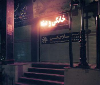THOSE IRANIAN NIGHTS ( ISPAHAN / SHIRAZ / IRAN )