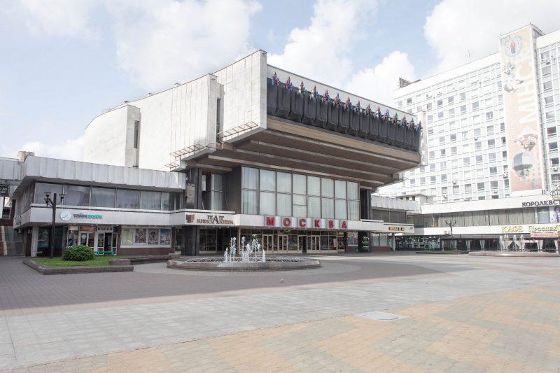 Moscow cinema – Mockba // Minsk // Belarus